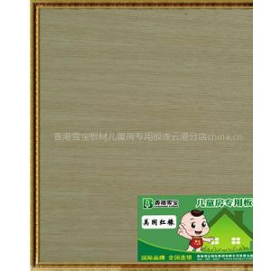 供应香港雪宝板材,儿童房专用板,美国红橡