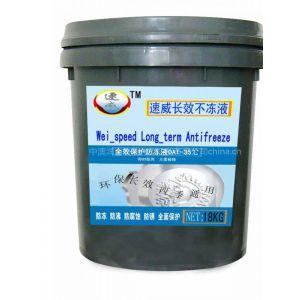 供应速威-25℃长效防冻液、多效不冻液、长效冷却液18KG