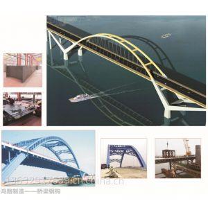 供应湖北鸿路钢结构桥梁