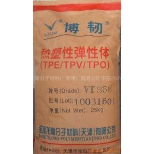 供应热塑性弹性TPE