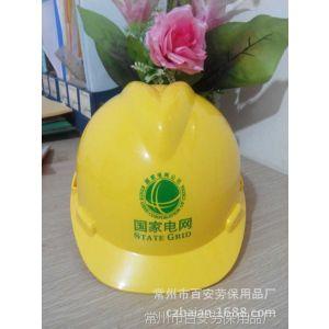 供应国家电网专用高强度ABS黄色安全帽百安劳保用品厂制造