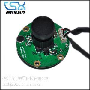 供应OV7725模组摄像头 可二次开发摄像头 加工订制 X-03