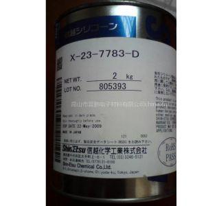 供应供应日本信越高导热率散热膏x23-7783D