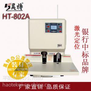 供应昊特HT-802A智能自动财务装订机 会计档案财务用电动装订机打孔机