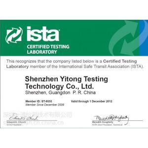 供应ISTA2A检测认证实验室,ISTA3A包装运输测试机构