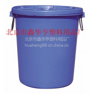 供应北京市鑫华亨塑料用品厂塑料桶、水桶、食品桶、200升桶
