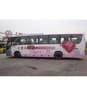 供应东莞公交车身广告是哪家公司在做?