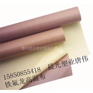 供应合肥特氟龙高温布|铁氟龙耐高温布用途
