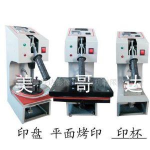 供应多功能(三合一)热转印机(图)