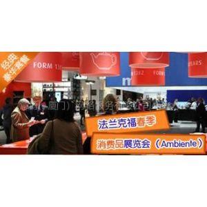 供应法兰克福春季国际消费品贸易博览会