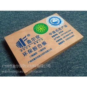"""供应中国名优产品 """"盈尔安""""环保(家具型)胶合板"""