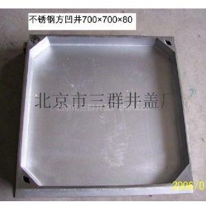 供应北京高档不锈钢凹井,不锈钢下沉井盖,铺装下沉井盖