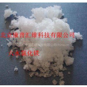 供应供应试剂级,分析纯,氯化镁 六水,分析纯,六水氯化镁,试剂级,医药级,氯化镁六水