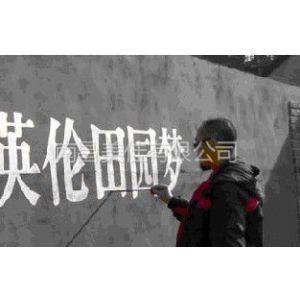 供应南昌外墙标语写字 南昌围墙字体墙体广告!