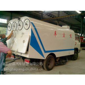 供应保定市在哪里买的道路清扫车15926655058