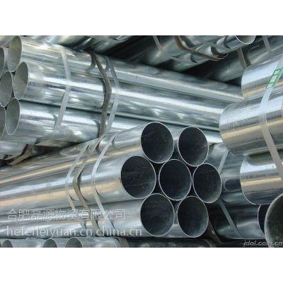 供应合肥镀锌带管,合肥薄壁镀锌圆管、合肥栅栏管,合肥围栏管