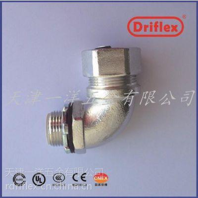 厂家直供不锈钢90度弯头 driflex 防水密封接头 软管接头