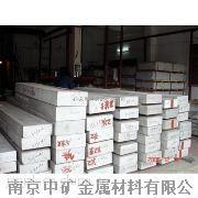 供应【南京中矿】热销1100铝板质优价廉 超低价