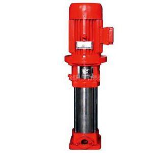 供应XBD-LDW系列立式多级消防泵