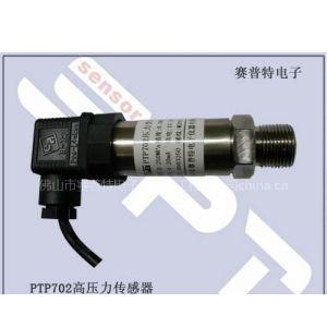 供应超高压压力传感器广东超高压高温压力变送器