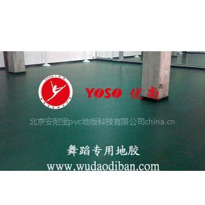 供应中国的是舞蹈地胶供应商,优尚公司长期供应舞蹈地胶,优尚舞蹈地胶