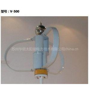 供应500W新型风力发电机