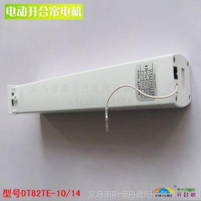 杜亚品牌智能家居产品 电动开合帘电机DT82TE 10W 现货批发零售