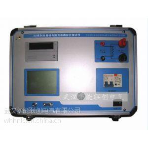 供应HNLC-H全自动互感器校验装置