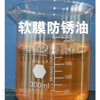 供应 亿圆牌TD1200软膜薄层防锈油复合剂