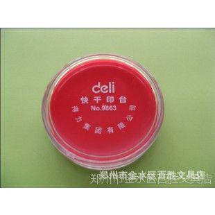 办公文具批发供应得力9863快干印台 圆形透明盖 蓝 红可选
