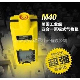 供应英思科M40四合一泵吸式气检仪/北京灵安供应进口