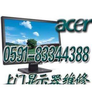 供应福州宏基显示器维修福州acer液晶显示器维修福州宏基电脑显示屏维修