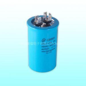 供应制冷配件电容器 CBB65-25UF