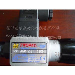 供应TWOWAY压力继电器及充液阀