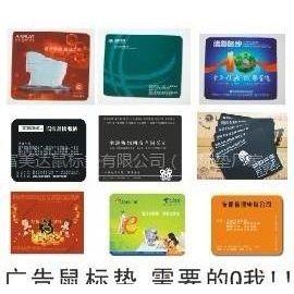 供应品牌鼠标垫、广告鼠标垫、桌垫、游戏垫、桌垫