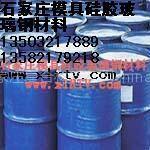 供应人造大理石树脂 13582179218