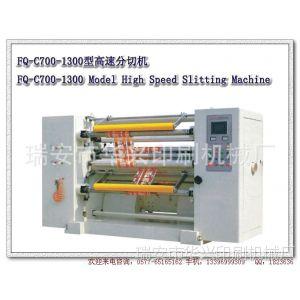 供应优质塑料薄膜厂家直销900-1400型复卷分切机