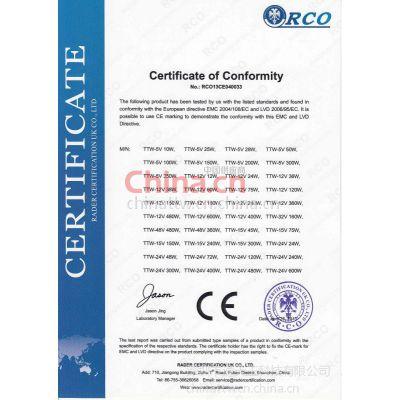 开关电源CE证书