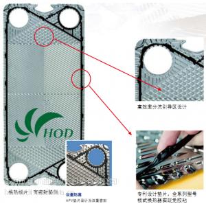 供应HISAKA/日阪板式换热器密封垫圈