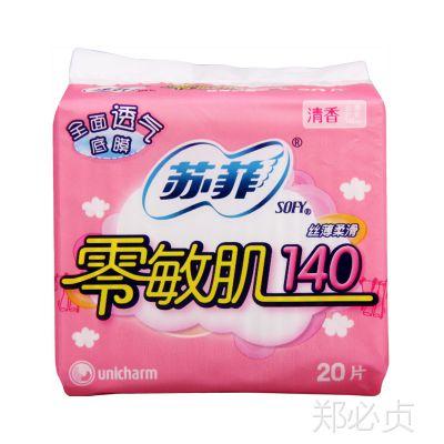 苏菲卫生护垫批发 零敏肌140mm 20片 丝薄柔滑无荧光剂正品清香型