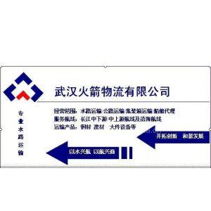 供应长江沿线上海到重庆水路运输