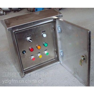 江苏良工牌电动阀门不锈钢挂壁式控制箱DKX-G-10A型