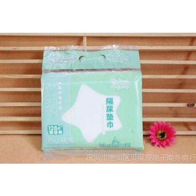 厂家直销隔尿用品 富婴坊宝宝防尿疹隔尿垫巾(2117)128片超值装