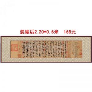 供应高清复制 书法 作品 字画书法 行书王羲之兰亭序已装裱60X220