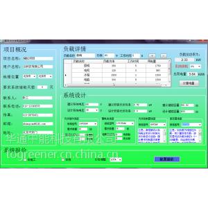 供应光伏发电计算软件