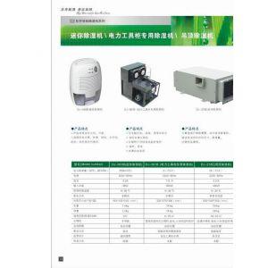 供应迷你除湿机-杭州温州东井除湿机-抽湿机