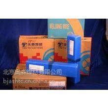 供应正品天泰TS-308L不锈钢焊条北京地区现货