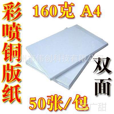 160G A4 双面铜版纸160克 光面 喷墨打印 彩喷铜板纸 印刷 名片纸
