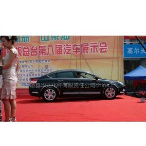 供应华龙展览地毯价格 一次性婚庆地毯