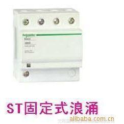 供应ST固定式电涌保护器防雷击ST 65 65KA 4P 340V  施耐德浪涌抑制器